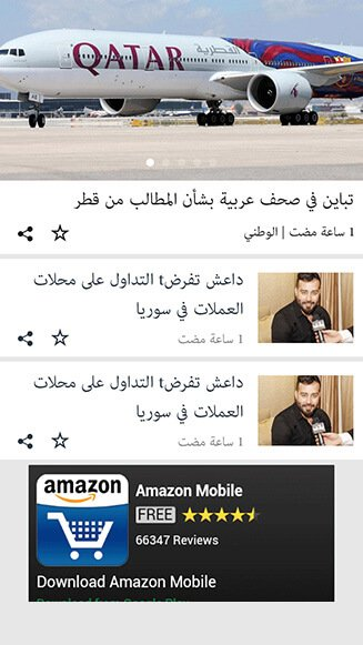 AM News App